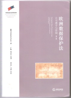 Book in Chinese